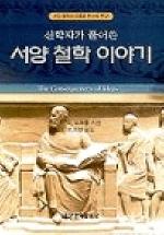 서양 철학 이야기(신학자가 풀어쓴)