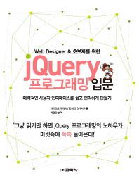 jQuery 프로그래밍 입문(Web Designer & 초보자를 위한)