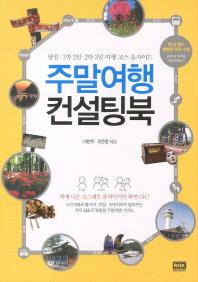 주말여행 컨설팅북