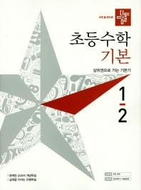 초등 수학 1-2 기본(2019)(디딤돌)