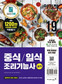 중식 일식 조리기능사 실기(2019)(이기적)