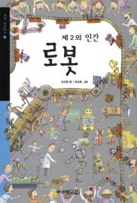 제2의 인간 로봇(테마 사이언스 1)
