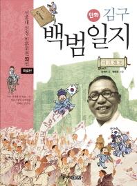 김구 백범일지(특별판)(만화)(특별판)(서울대선정 인문고전 50선)