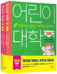 어린이 대학 물리+생물 과학 세트(전2권)