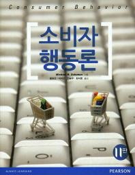 소비자 행동론(11판)
