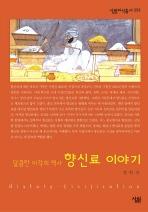 향신료 이야기(달콤한 미각의 역사)(살림지식총서 252)
