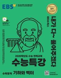 고등 수학영역 기하와 벡터(2019)(EBS 수능특강)