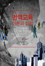 번역교육 이론과 실제(번역학총서 07)(양장본 HardCover)