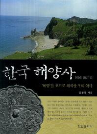 한국 해양사