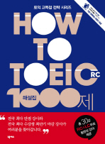 HOW TO TOEIC RC 해설집 1000제