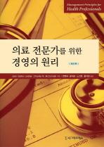 의료 전문가를 위한 경영의 원리(5판)