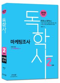 마케팅조사(독학사 2단계)(2018)(개정판)