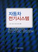자동차 전기시스템