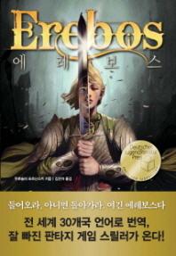 에레보스(탐 청소년 문학 10)