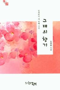그대의 향기(글벗시선 110)