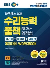 수리능력 풀책 NCS+인적성 통합대비 Workbook