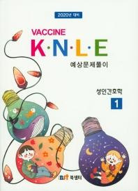 KNLE 예상문제풀이. 1: 성인간호학(2020)(Vaccine)(10판)
