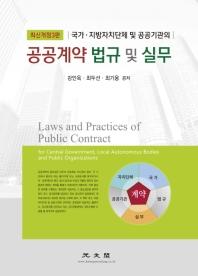 공공계약 법규 및 실무(개정판 3판)(양장본 HardCover)