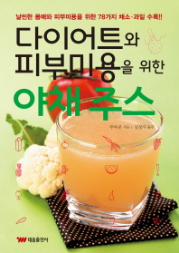 다이어트와 피부미용을 위한 야채 주스