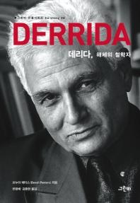 데리다, 해체의 철학자(그린비 인물시리즈 he-story 6)(양장본 HardCover)
