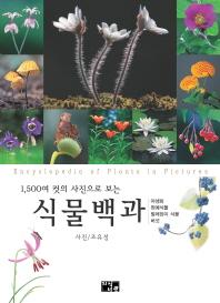 식물 백과(1500여 컷의 사진으로 보는)