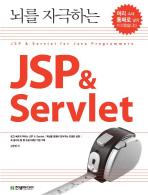 뇌를 자극하는 JSP Servlet
