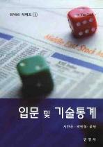 입문 및 기술통계(VER 14.0)(4판)(SPSS 시리즈 1)