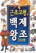 근초고왕과 백제왕조 700년 ( 역사만화 5)