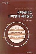유비쿼터스 IT혁명과 제3공간(유비쿼터스총서1)
