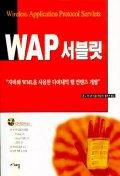 WAP 서블릿(CD-ROM 1장 포함)