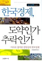 한국경제 도약인가 추락인가