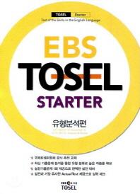 TOSEL STARTER: 유형분석편