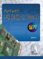 전자캐드기능사 실기(PERFECT)