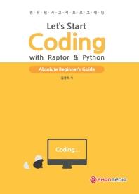 Let's Start Coding with Raptor & Python(랩터 & 파이썬)