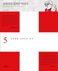 김태권의 십자군 이야기. 5: 사자심왕 리처드의 반격