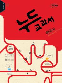 한국사(2013년용)(누드교과서)