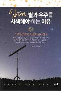 십대 별과 우주를 사색해야 하는 이유