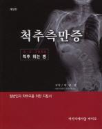 척추측만증: 초 중 고등학생 척추 휘는 병