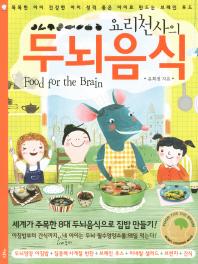 요리천사의 두뇌음식