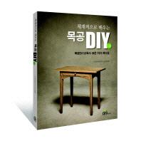목공DIY Vol. 1(체계적으로 배우는)