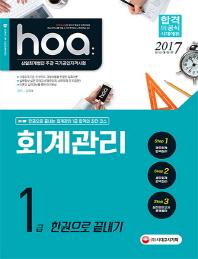 회계관리 1급 한권으로 끝내기(2017)(hoa)(개정판)