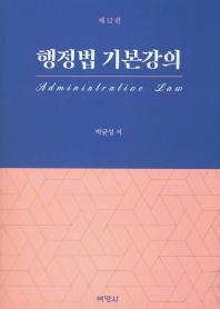 행정법 기본강의(개정판 12판)