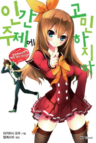 인간 주제에 고민하지 마(엔티노벨(NT Novel))