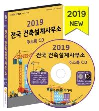 전국 건축설계사무소 주소록 CD(2019)