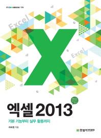엑셀 2013 : 기본 기능부터 실무 활용까지(IT COOKBOOK 176)