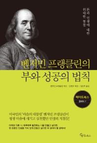 벤저민 프랭클린의 부와 성공의 법칙