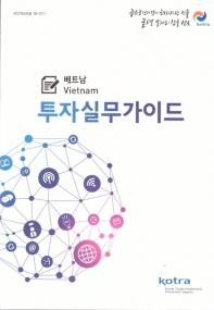 투자실무가이드: 베트남(KOTRA자료 18-071)