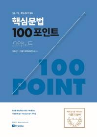핵심문법 100포인트 요약노트(이동기 영어)