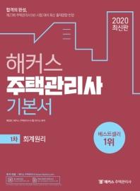 회계원리 기본서(주택관리사 1차)(2020)
