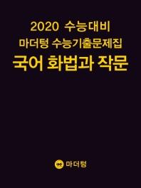 고등 국어 화법과 작문 수능기출문제집(2019)
